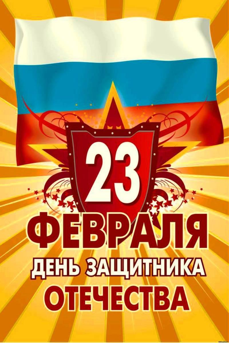 Открытка, открытка с 23 февраля день защитника отечества