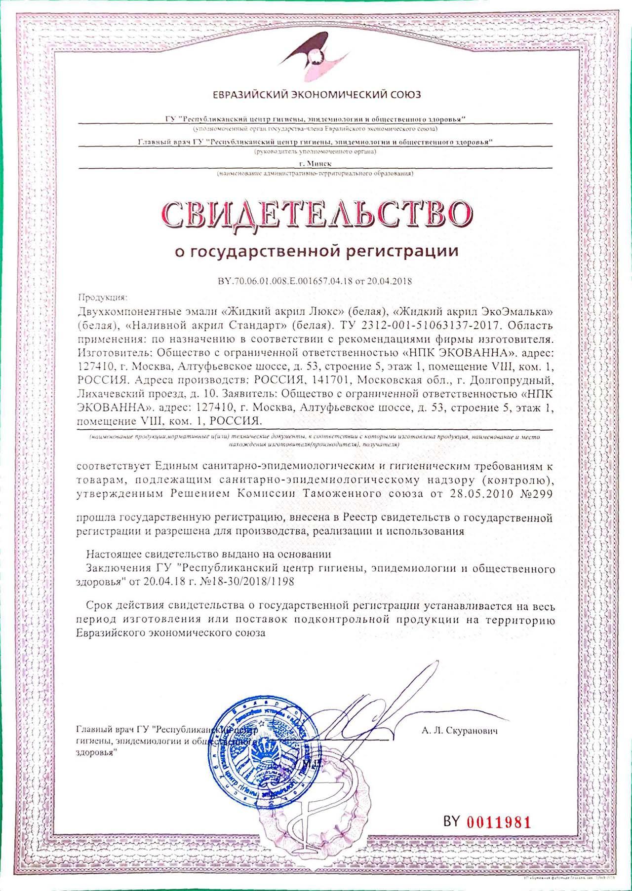 Сертификат на Шунгит Акрил