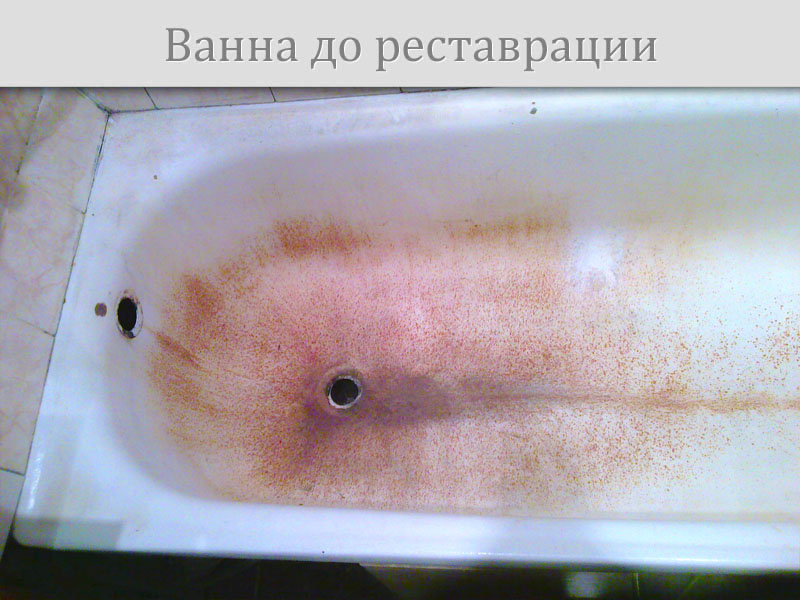 Ванна до эмалировки жидким акрилом